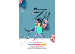 购物美女38妇女节海报