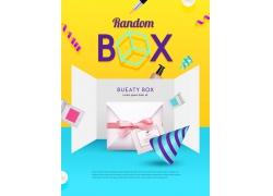 简约现代时尚鲜艳化妆品魔盒礼盒宣传单宣传海报设计模板