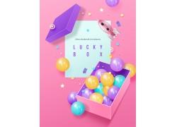 简约现代时尚鲜艳幸运魔盒宣传单宣传海报设计模板