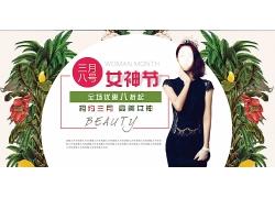 绿叶花朵38女人节淘宝海报