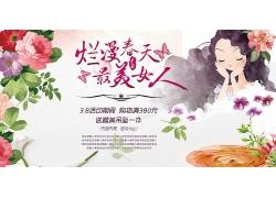 红花美女38女人节淘宝海报