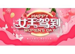 蝴蝶38女人节淘宝海报