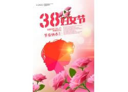 美女花朵38女人节海报