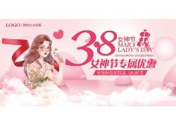 仙女38女人节淘宝海报
