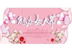 花瓣38女人节淘宝海报
