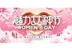 花朵白云38女人节淘宝海报