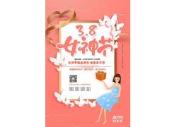 礼物蝴蝶美女38女人节海报