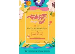 花朵38女人节海报
