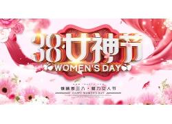 粉色花朵38女人节淘宝海报