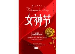 玫瑰节38女人节海报