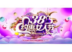 彩色云38女人节淘宝海报