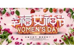 花朵38女人节淘宝海报