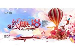 花朵升空气球38女人节淘宝海报