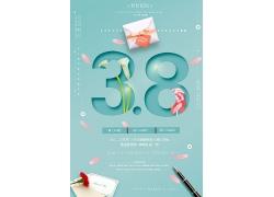 笔和礼物女神节海报