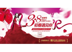 美女38女人节淘宝海报