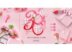 礼物38女人节淘宝海报
