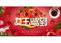 咖啡花朵38女人节淘宝海报