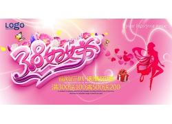 粉色背景38女人节淘宝海报
