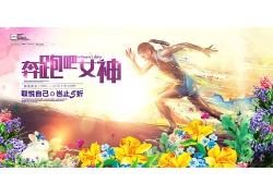 运动美女花海38女人节淘宝海报