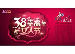 购物38女人节淘宝海报