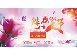 花朵云朵38女人节淘宝海报