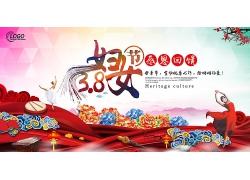 中式风38女人节淘宝海报
