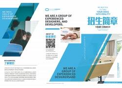 简约现代招生简章宣传单页海报设计模板