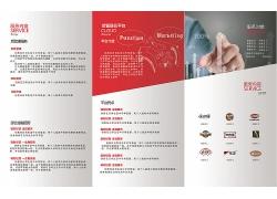 简约现代商务书籍画册宣传单页海报设计模板