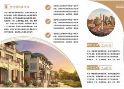 简约现代房地产海报宣传单页设计模板