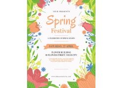 矢量手绘植物春天海报