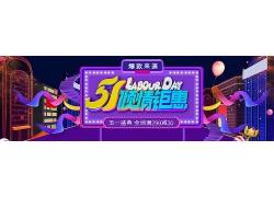 簡約黑色紫色時尚淘寶電商五一勞動節主頁海報模板