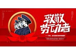 簡約紅色漫畫風五一勞動節展板展架海報設計模板