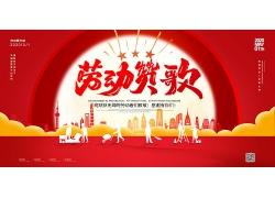簡約紅色五一勞動節展板展架海報設計模板