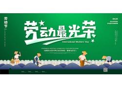 簡約綠色環保五一勞動節展板展架海報設計模板