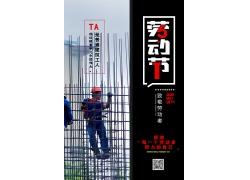 建筑工人五一海報