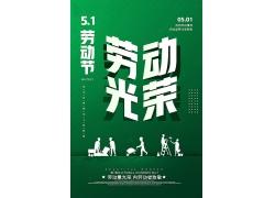 綠色背景五一海報