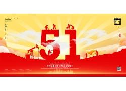 建筑工人五一勞動節海報