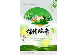 中国传统节日宣传