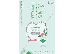 简约清新浪漫唯美绿色日系广告海报设计模板
