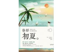 简约清新文艺日系初夏你好广告海报设计模板