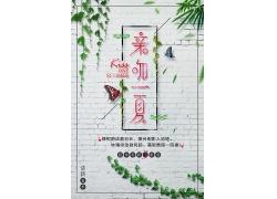 简约清新绿色植物初夏夏季宣传海报日式海报设计模版