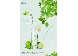 简约清新文艺柠檬夏季饮料宣传海报日式海报设计模版