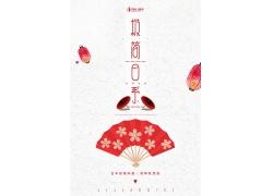 简约清新文艺和风宣传海报日式海报设计模版