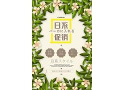 简约日系促销宣传海报日式海报设计模版