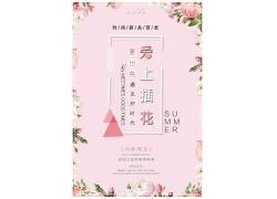简约简洁粉红色唯美清新日系插花花艺宣传海报日式海报设计模版