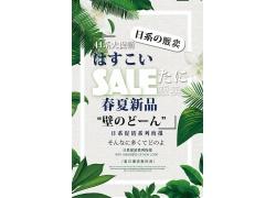 简约清新日系夏季新品促销宣传海报日式海报设计模版
