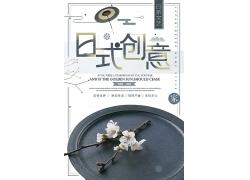 简约清新日式创意艺术宣传海报日系海报广告设计模版