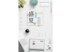 简约简洁现代夏季会员日宣传海报日系海报广告设计模版