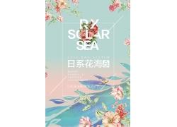 简约清新日式花海广告宣传海报设计模板