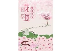 简约清新浪漫日式花海广告宣传海报设计模板